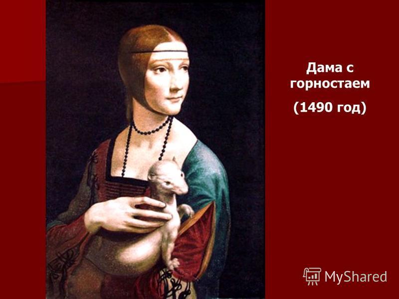 Дама с горностаем (1490 год)