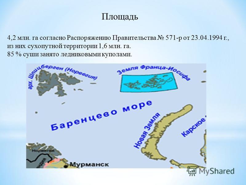 Площадь 4,2 млн. га согласно Распоряжению Правительства 571-р от 23.04.1994 г., из них сухопутной территории 1,6 млн. га. 85 % суши занято ледниковыми куполами.