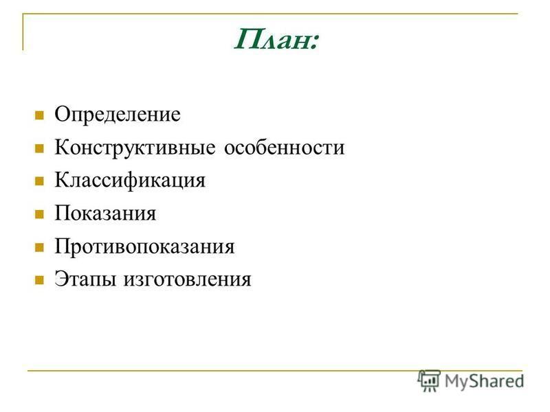 План: Определение Конструктивные особенности Классификация Показания Противопоказания Этапы изготовления