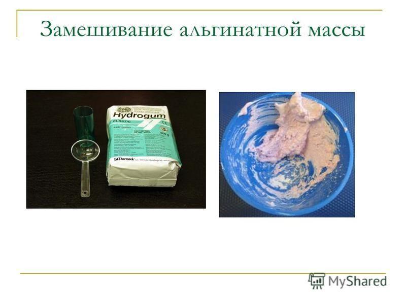 Замешивание альгинатной массы