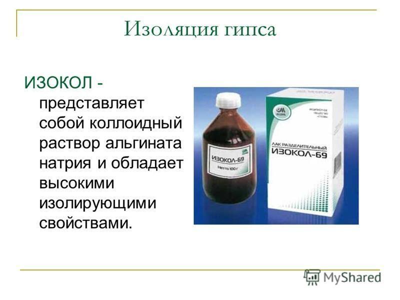 ИЗОКОЛ - представляет собой коллоидный раствор альгината натрия и обладает высокими изолирующими свойствами. Изоляция гипса
