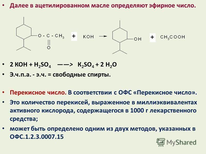 Далее в ацетилированном масле определяют эфирное число. 2 КОН + Н 2 SO 4 > К 2 SO 4 + 2 Н 2 O Э.ч.п.а. - э.ч. = свободные спирты. Перекисное число. В соответствии с ОФС «Перекисное число». Это количество перекисей, выраженное в миллиэквивалентах акти