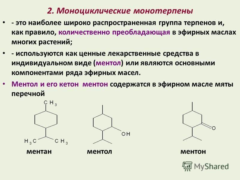 2. Моноциклические монотерпены - это наиболее широко распространенная группа терпенов и, как правило, количественно преобладающая в эфирных маслах многих растений; - используются как ценные лекарственные средства в индивидуальном виде (ментол) или яв