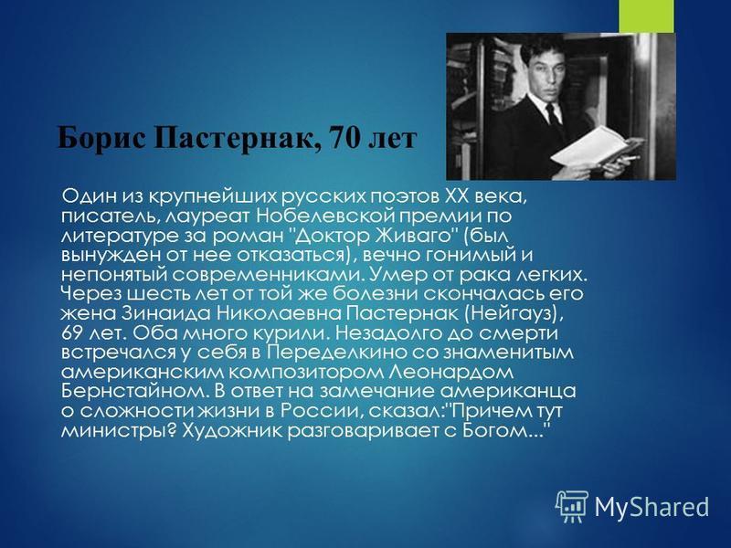 Один из крупнейших русских поэтов XX века, писатель, лауреат Нобелевской премии по литературе за роман