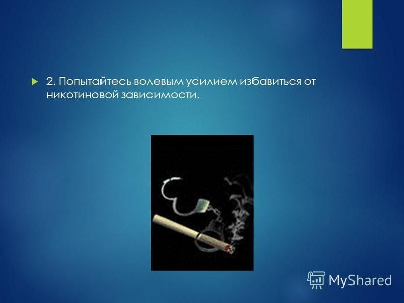 2. Попытайтесь волевым усилием избавиться от никотиновой зависимости.