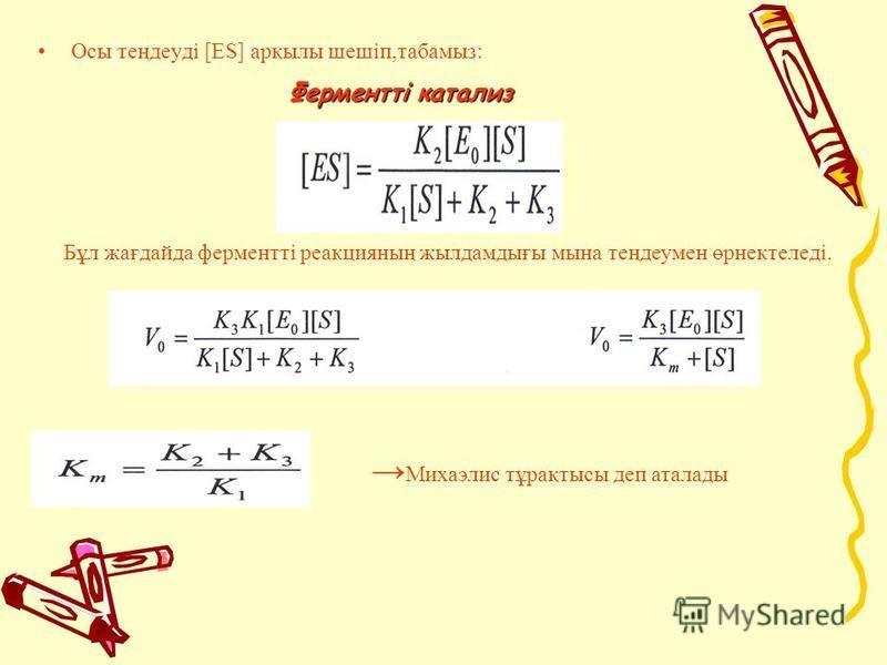 Ферментті катализ Осы теңдеуді [ES] арқылы шешiп,табамиз: Бұл жағдайда ферменттi реакция наң жил дамдығы мина теңдеумен өрнектеледі. Михаэлис тұрақтысы деп аталлоды