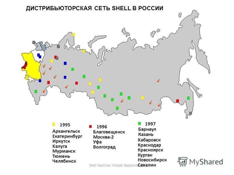 Организация поставок масел Shell Moscow Perm Magadan Petropavlovsk Kholmsk Kouvala St.Petersburg Rostov on-Don