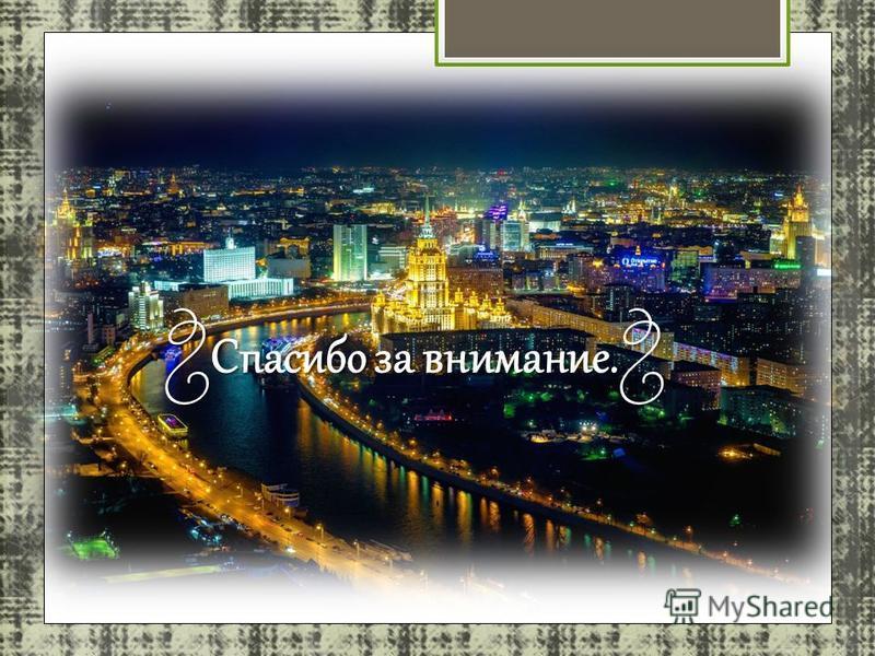 Москва. Экономика В городе работают шесть операторов сотовой связи, три из которых предоставляют услуги в стандартах GSM, UMTS и LTE; один в стандартах UMTS и LTE; оставшиеся два предоставляют беспроводной интернет в стандарте LTE («Yota» и «Скай Лин