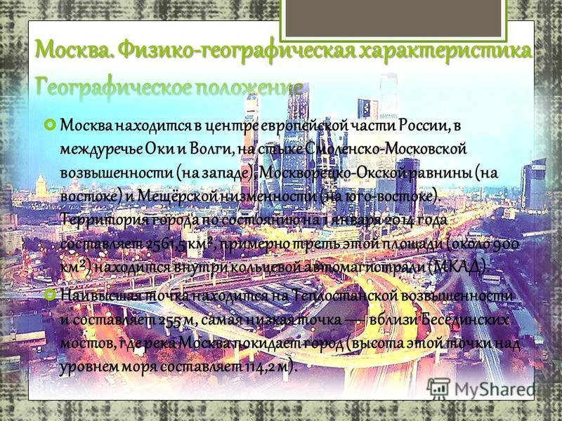Москва. Москва́ столица Российской Федерации, город федерального значения, административный цент Центрального федерального округа и центр Московской области, в состав которой не входит. Крупнейший по численности населения город России и её субъект 12