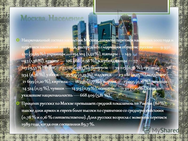 Москва.Население Москва. Население Официальные данные о населении города учитывают только постоянно проживающих горожан. По данным управления ФМС по Москве, в 2008 году официальным учётом зарегистрировано ещё 1 миллион 800 тысяч приезжих (трудовых ми