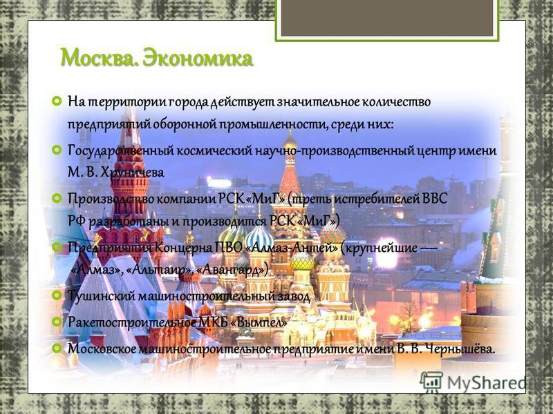 Москва.Население Москва. Население Национальный состав населения Москвы, согласно переписи населения 2002 года и переписи населения 2010 года, распределён следующим образом: русские 9 930 410 (91,65 %), украинцы 154 104 (1,42 %), татары 149 043 (1,38