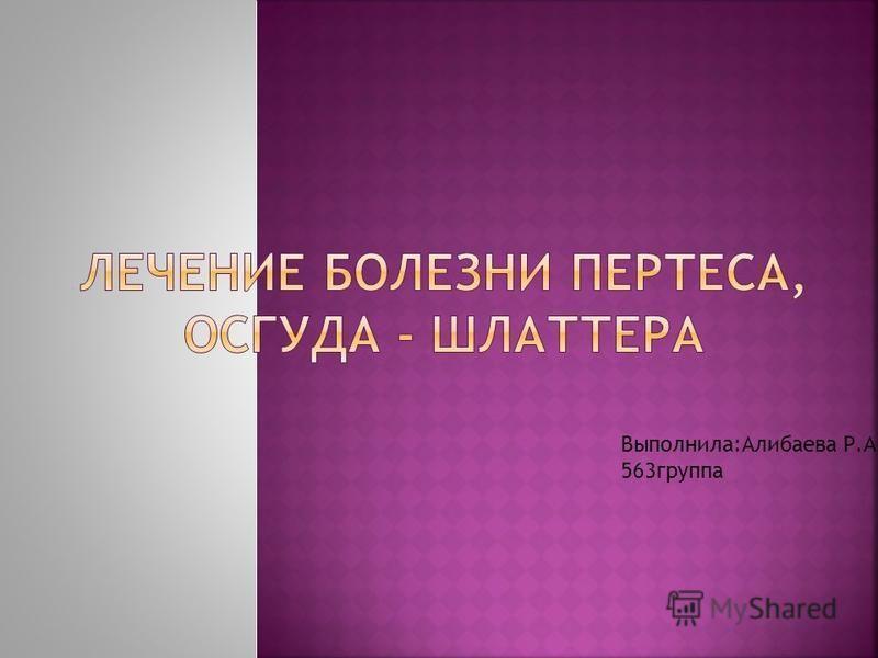 Выполнила:Алибаева Р.А. 563 группа