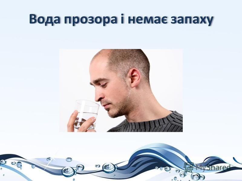 Вода прозора і немає запаху