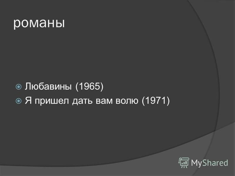 романы Любавины (1965) Я пришел дать вам волю (1971)