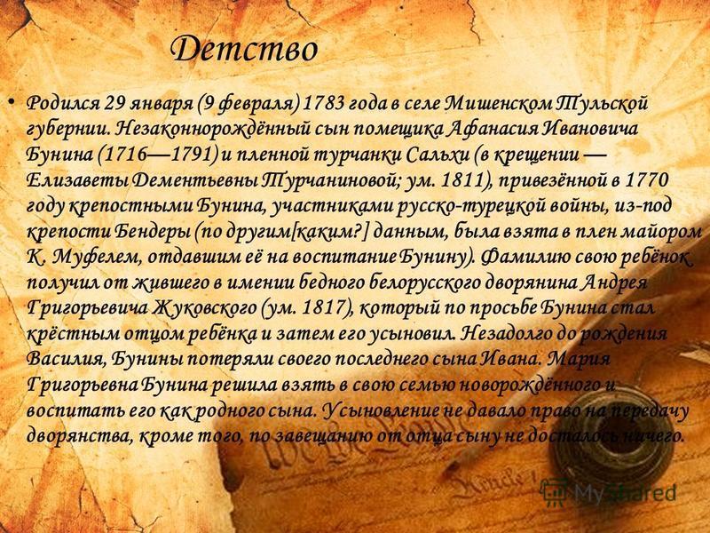 Детство Родился 29 января (9 февраля) 1783 года в селе Мишенском Тульской губернии. Незаконнорождённый сын помещика Афанасия Ивановича Бунина (17161791) и пленной турчанки Сальхи (в крещении Елизаветы Дементьевны Турчаниновой; ум. 1811), привезённой
