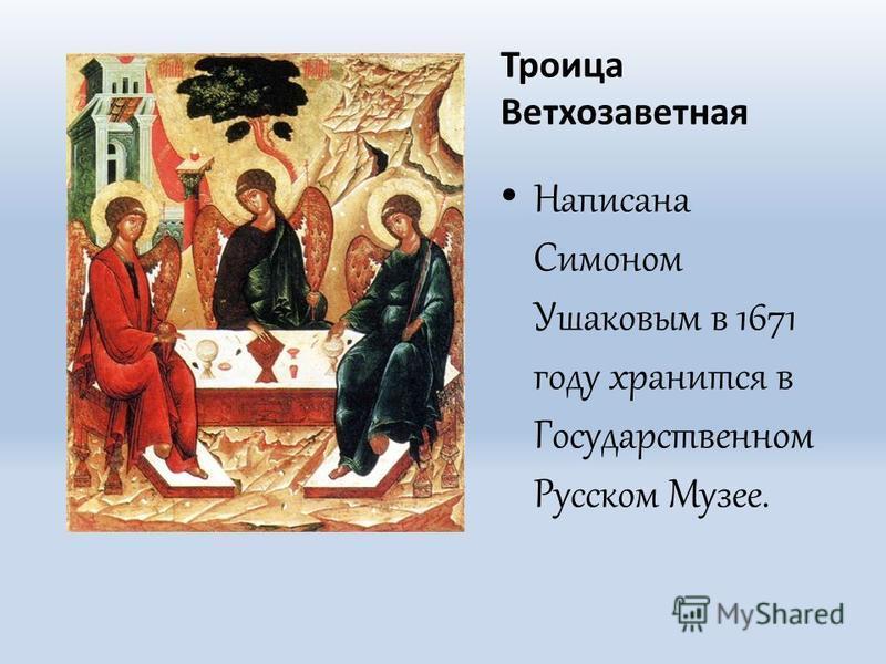 Тропицца Ветхозаветная Написана Симоном Ушаковым в 1671 году хранится в Государственном Русском Музее.