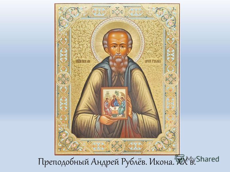 Преподобный Андрей Рублёв. Икона. XX в.