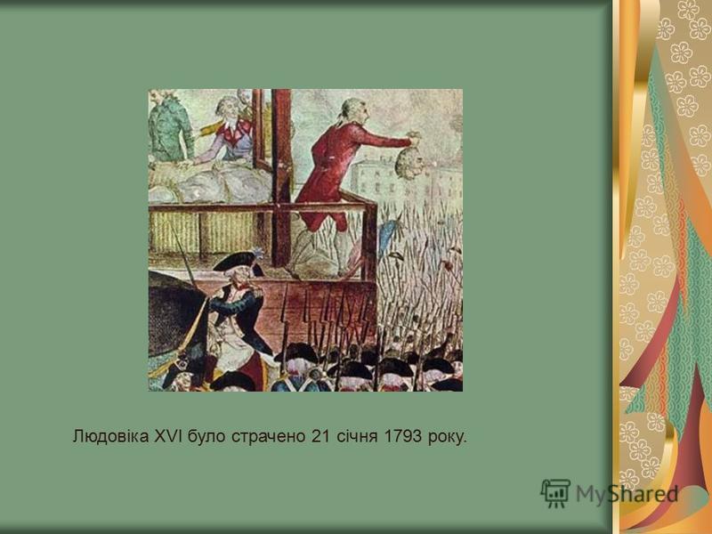 Людовіка ХVI було страчено 21 січня 1793 року.