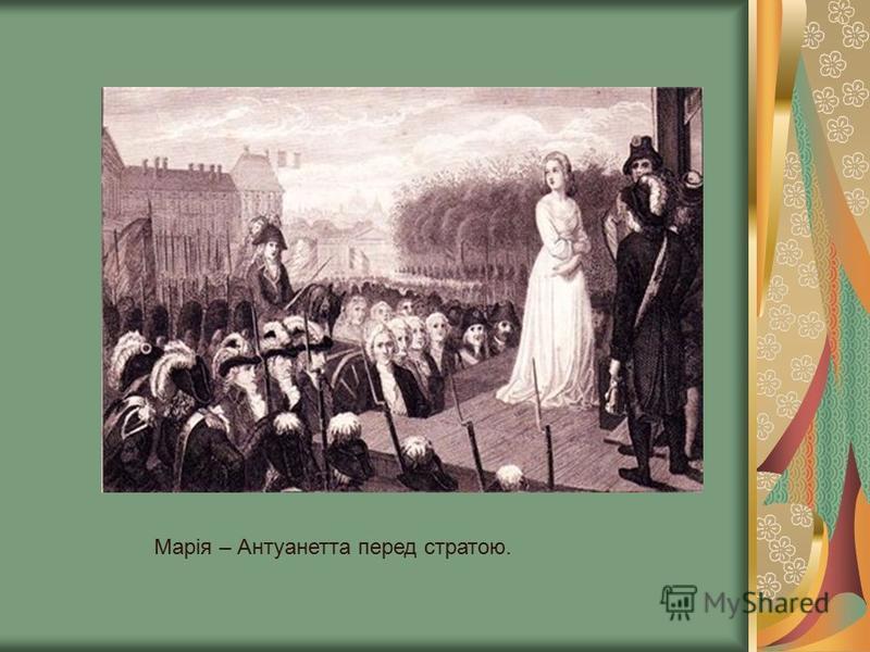 Марія – Антуанетта перед стратою.
