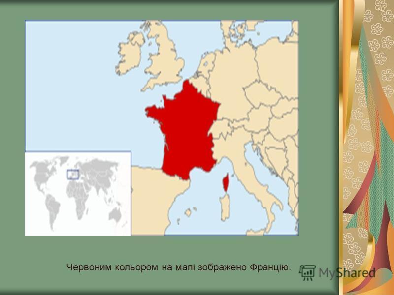 Червоним кольором на мапі зображено Францію.