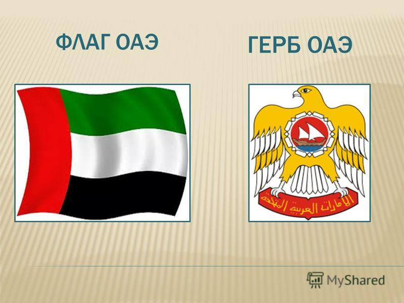 Проект на тему:Объединенные Арабские Эмираты