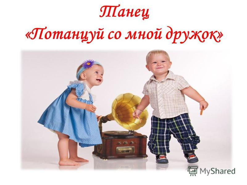 Танец «Потанцуй со мной дружок»