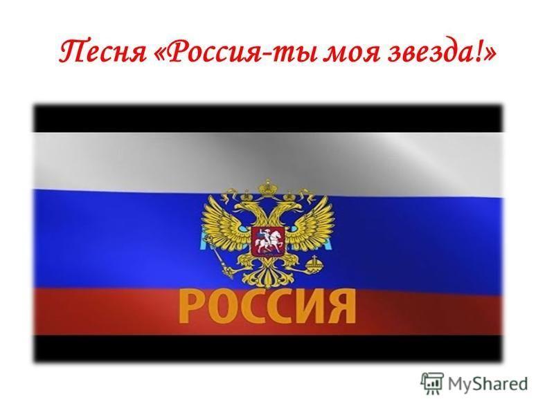 Песня «Россия-ты моя звезда!»
