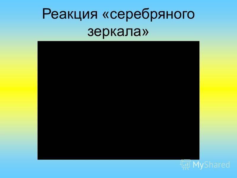 Реакция «серебряного зеркала»