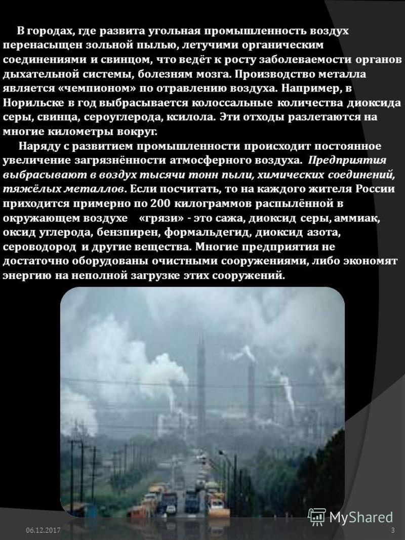 В городах, где развита угольная промышленность воздух перенасыщен зольной пылью, летучими органическим соединениями и свинцом, что ведёт к росту заболеваемости органов дыхательной системы, болезням мозга. Производство металла является « чемпионом » п