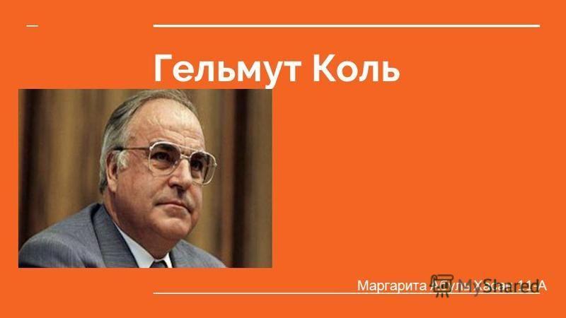Гельмут Коль Маргарита Абуль Хасан 11- А