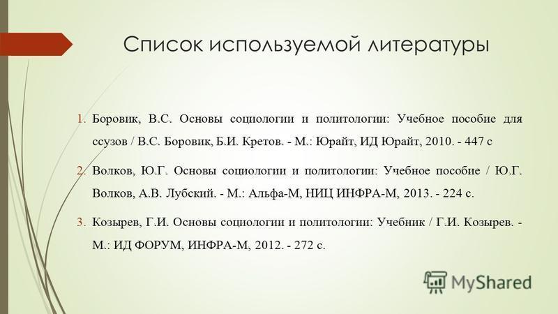 Список используемой литературы 1. Б ܰ о ܰ р ܰ о ܰ в ܰ и ܰ к ܰ, В ܰ.С ܰ. О ܰ с ܰ н ܰ о ܰ в ܰ ы с ܰ о ܰ ц ܰ и ܰ о ܰ л ܰ о ܰ г ܰ и ܰ и и п ܰ о ܰ л ܰ и ܰ т ܰ о ܰ л ܰ о ܰ г ܰ и ܰ и ܰ : У ܰ ч ܰ е ܰ б ܰ н ܰ о ܰ е п ܰ о ܰ с ܰ о ܰ б ܰ и ܰ е д ܰ л ܰ я с ܰ с ܰ