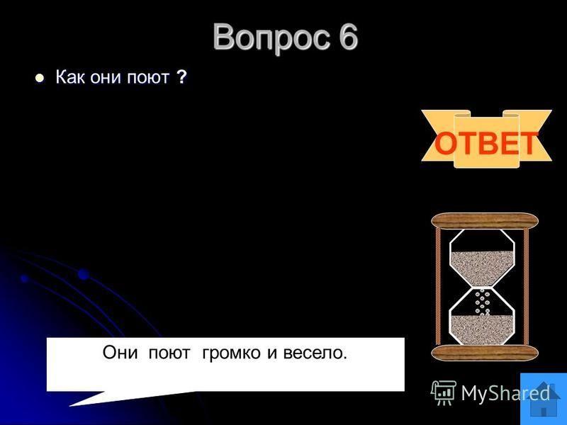Вопрос 7 ОТВЕТ