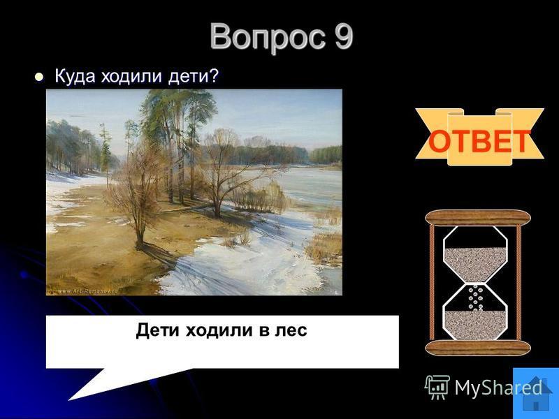 Вопрос 8 Какие дни и ночи весной? Какие дни и ночи весной? ОТВЕТ Овощи Весной дни длинные, а ночи короткие.