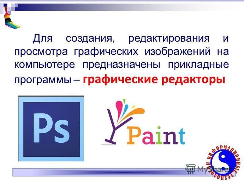 Для создания, редактирования и просмотра графических изображений на компьютере предназначены прикладные программы – графические редакторы