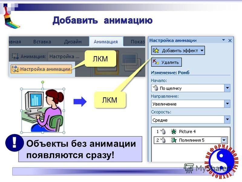 ЛКМ Объекты без анимации появляются сразу! !