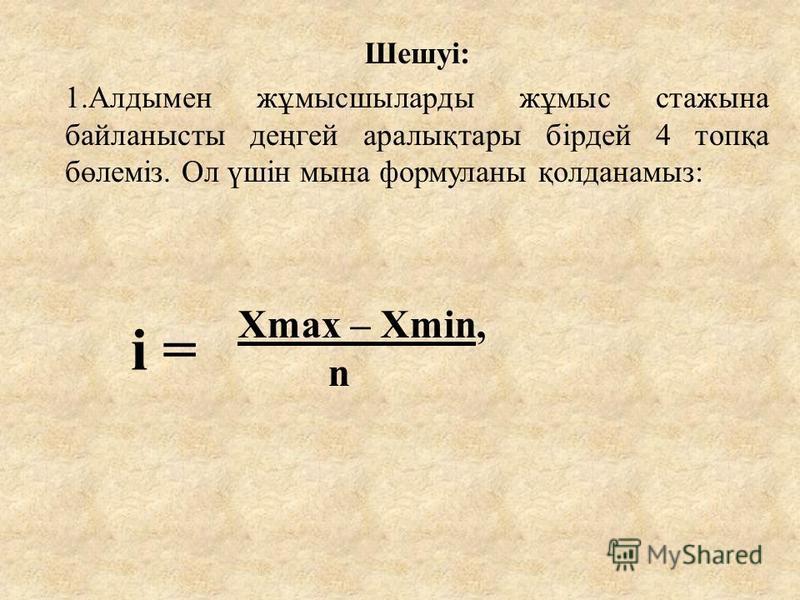 Шешуі: 1. Алдымен жұмысшыларды жұмыс стажына байланысты деңгей аралықтары бірдей 4 топқа бөлеміз. Ол үшін мы на формуланы қолданамыз: i = Xmax – Xmin, n