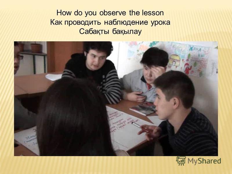 How do you observe the lesson Как проводить наблюдение урока Сабақты бақбыла у