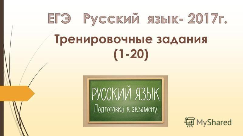 Тренировочные задания (1-20)