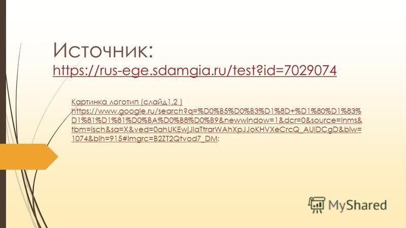 Источник: https://rus-ege.sdamgia.ru/test?id=7029074 https://rus-ege.sdamgia.ru/test?id=7029074 Картинка логотип (слайд 1,2 ) https://www.google.ru/search?q=%D0%B5%D0%B3%D1%8D+%D1%80%D1%83% D1%81%D1%81%D0%BA%D0%B8%D0%B9&newwindow=1&dcr=0&source=lnms&