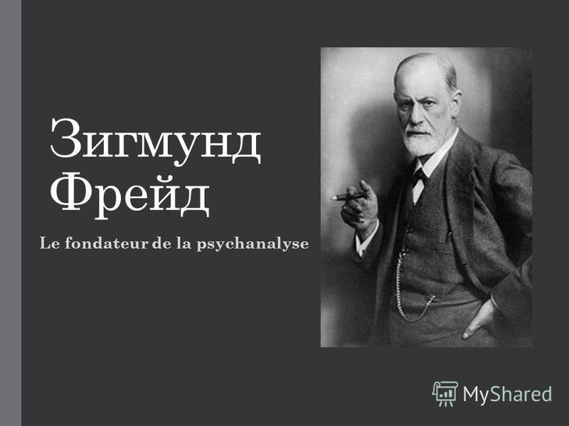 Зигмунд Фрейд Le fondateur de la psychanalyse