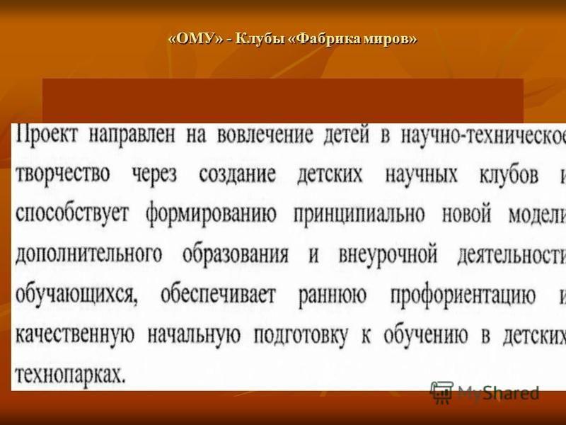 «ОМУ» - Клубы «Фабрика миров»