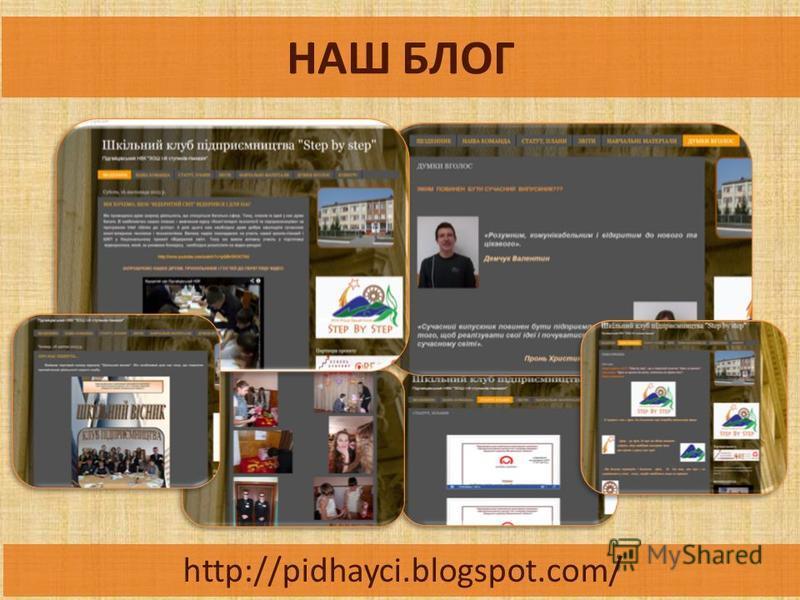 НАШ БЛОГ http://pidhayci.blogspot.com/