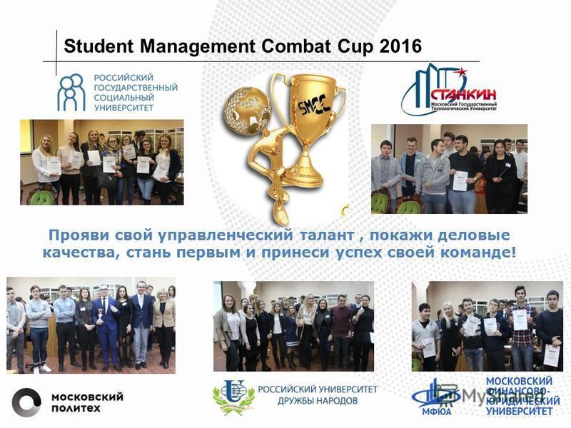 Прояви свой управленческий талант, покажи деловые качества, стань первым и принеси успех своей команде! Student Management Combat Cup 2016 2