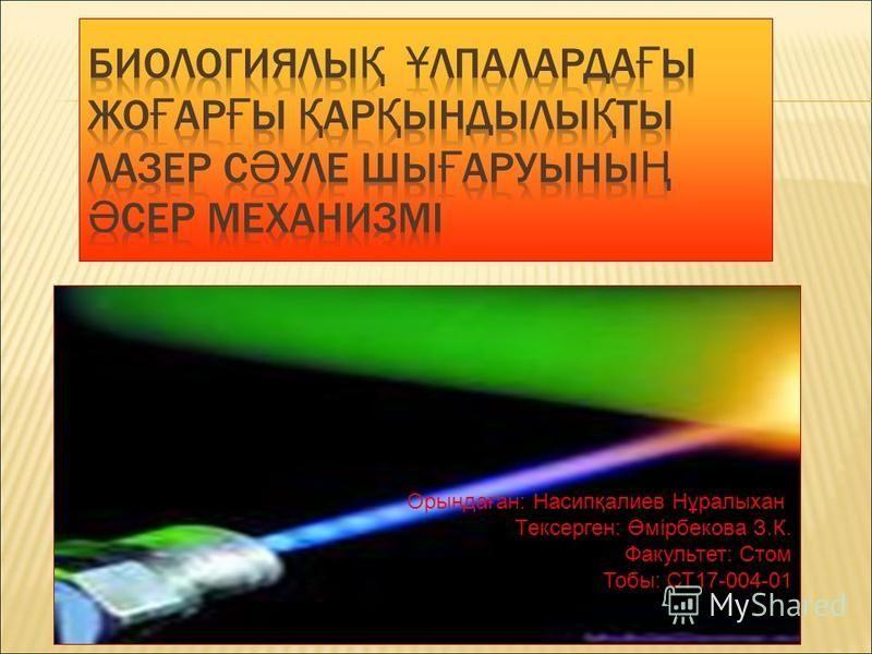 Орындаған: Насипқалиев Нұралыхан Тексерген: Өмірбекова З.К. Факультет: Стом Тобы: СТ17-004-01