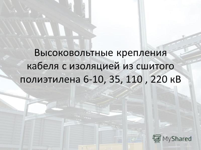 Высоковольтные крепления кабеля с изоляцией из сшитого полиэтилена 6-10, 35, 110, 220 кВ