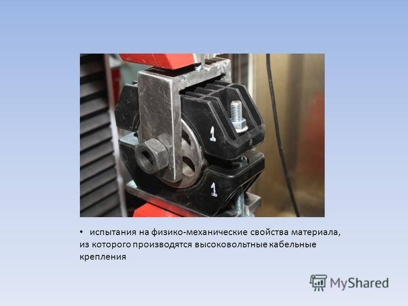 испытания на физико-механические свойства материала, из которого производятся высоковольтные кабельные крепления