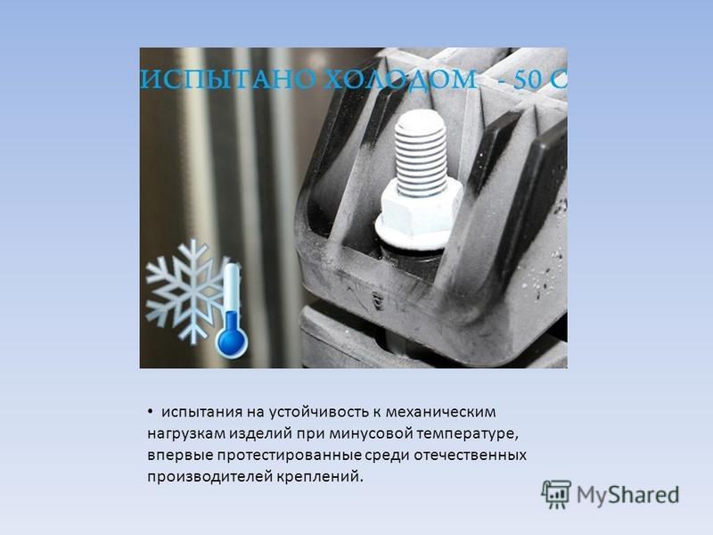 испытания на устойчивость к механическим нагрузкам изделий при минусовой температуре, впервые протестированные среди отечественных производителей креплений.