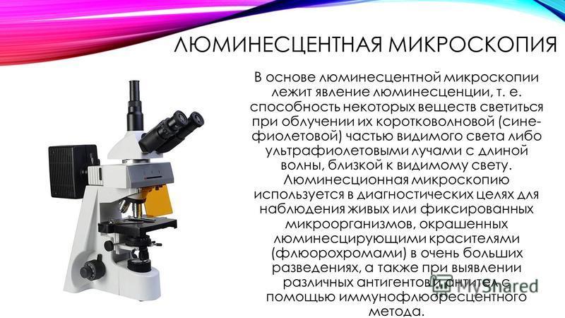 ЛЮМИНЕСЦЕНТНАЯ МИКРОСКОПИЯ В основе люминесцентной микроскопии лежит явление люминесценции, т. е. способность некоторых веществ светиться при облучении их коротковолновой (сине- фиолетовой) частью видимого света либо ультрафиолетовыми лучами с длиной