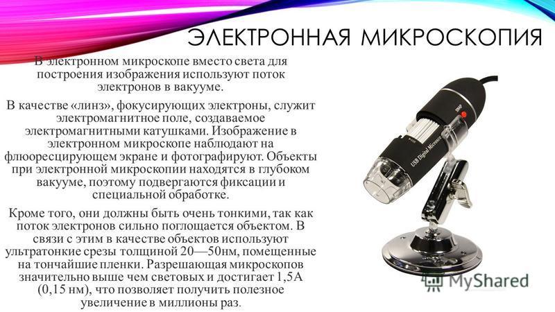 ЭЛЕКТРОННАЯ МИКРОСКОПИЯ В электронном микроскопе вместо света для построения изображения используют поток электронов в вакууме. В качестве «линз», фокусирующих электроны, служит электромагнитное поле, создаваемое электромагнитными катушками. Изображе