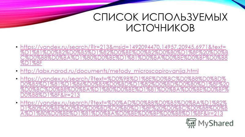 СПИСОК ИСПОЛЬЗУЕМЫХ ИСТОЧНИКОВ https://yandex.ru/search/?lr=213&msid=1492094470.14957.20945.6971&text= %D1%81%D0%B2%D0%B5%D1%82%D0%BE%D0%B2%D0%B0%D1%8F%20%D0%B C%D0%B8%D0%BA%D1%80%D0%BE%D1%81%D0%BA%D0%BE%D0%BF%D0%B8 %D1%8F https://yandex.ru/search/?l